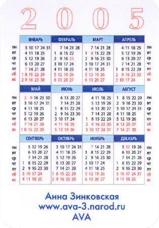 Календарь 2005 год смотреть